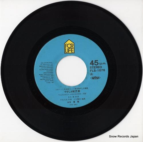 MIZUTANI, YUTAKA yasashisa kamishibai FLS-1076 - disc