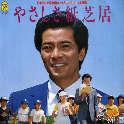 MIZUTANI, YUTAKA yasashisa kamishibai FLS-1076 - front cover