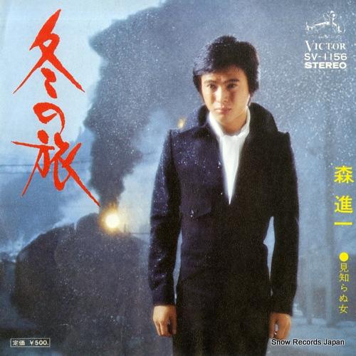 MORI, SHINICHI fuyu no tabi SV-1156 - front cover
