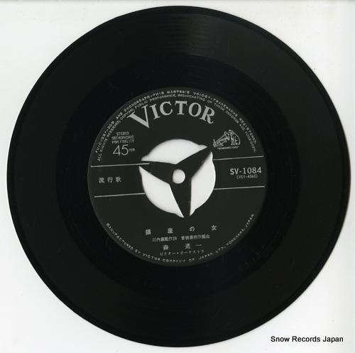 MORI, SHINICHI ginza no onna SV-1084 - disc