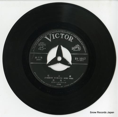 MORI, SHINICHI hana to chou SV-1017 - disc