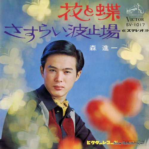 MORI, SHINICHI hana to chou SV-1017 - front cover