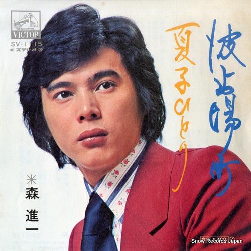 MORI, SHINICHI hatobamachi SV-1115 - front cover