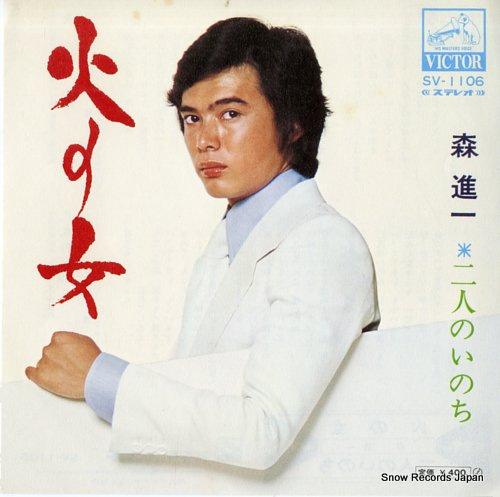 MORI, SHINICHI hi no onna SV-1106 - front cover