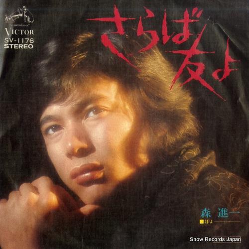 MORI, SHINICHI saraba tomo yo SV-1176 - front cover