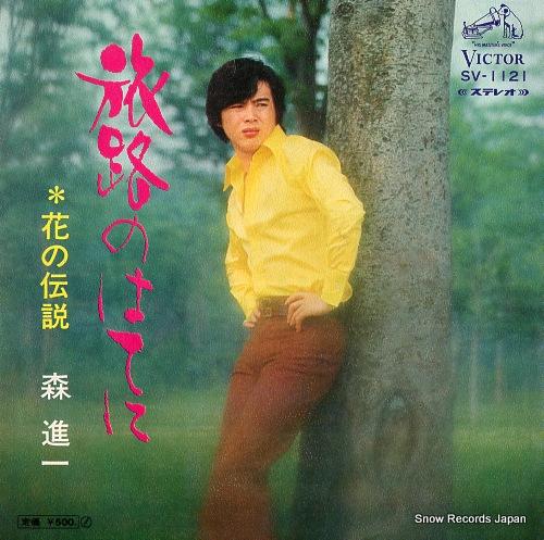 MORI, SHINICHI tabiji no hateni SV-1121 - front cover