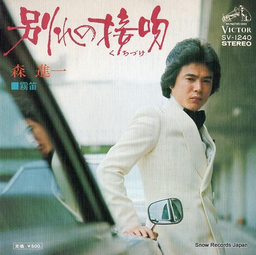 MORI, SHINICHI wakare no kuchizuke SV-1240 - front cover