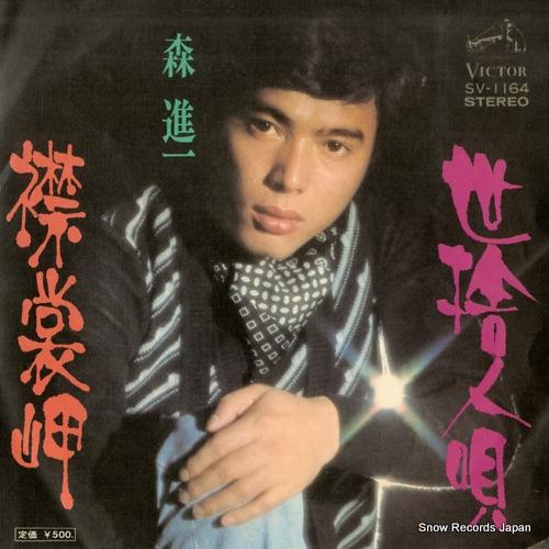 MORI SHINICHI - yosutebito uta - 7'' 1枚