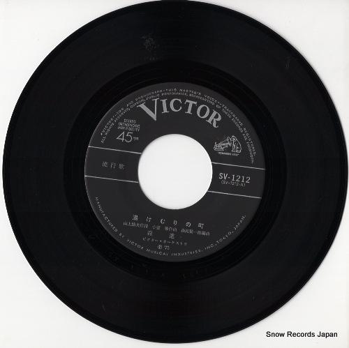 MORI, SHINICHI yukemuri no machi SV-1212 - disc