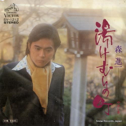 MORI, SHINICHI yukemuri no machi SV-1212 - front cover