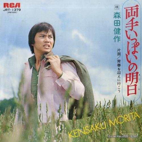 MORITA, KENSAKU ryote ippai no ashita JRT-1379 - front cover