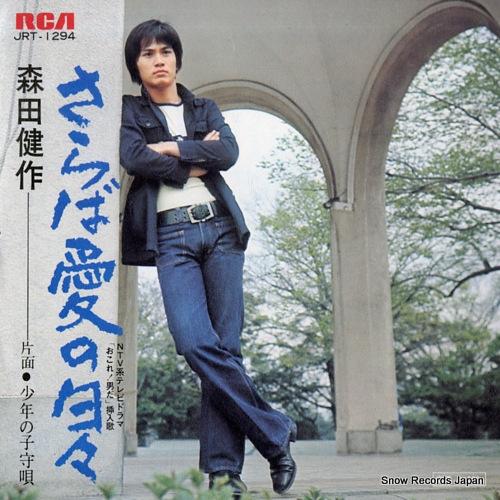 MORITA, KENSAKU saraba ai no hibi JRT-1294 - front cover