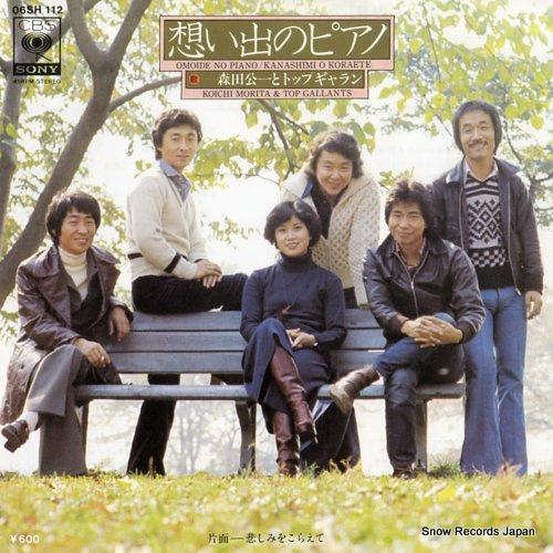 MORITA, KOICHI, AND TOP GALLANTS omoide no piano 06SH112 - front cover