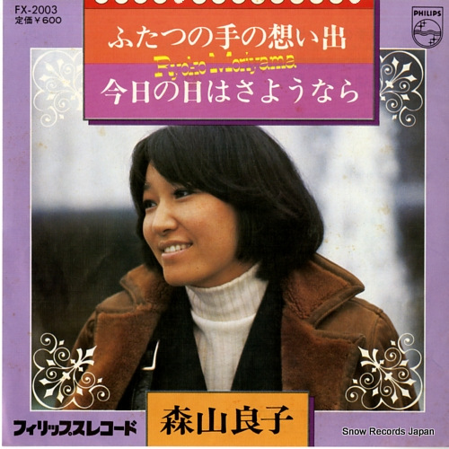 MORIYAMA, RYOKO futatsu no te no omoide FX-2003 - front cover
