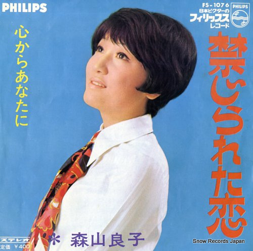 MORIYAMA, RYOKO kinjirareta koi FS-1076 - front cover
