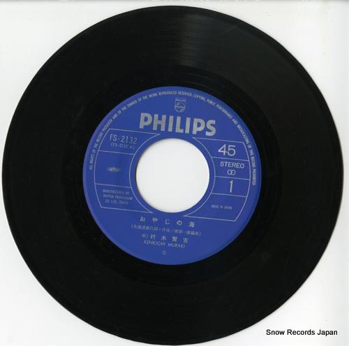 MURAKI, KENKICHI oyaji no umi FS-2132 - disc