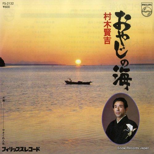 MURAKI, KENKICHI oyaji no umi FS-2132 - front cover