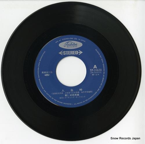 MURATA, HIDEO jinsei toge TP-10620 - disc