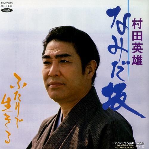 MURATA, HIDEO namidazaka TP-17200 - front cover
