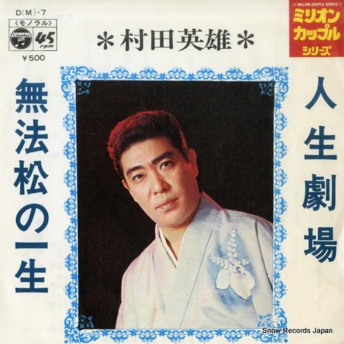 MURATA HIDEO - jinsei gekijo - 7'' 1枚