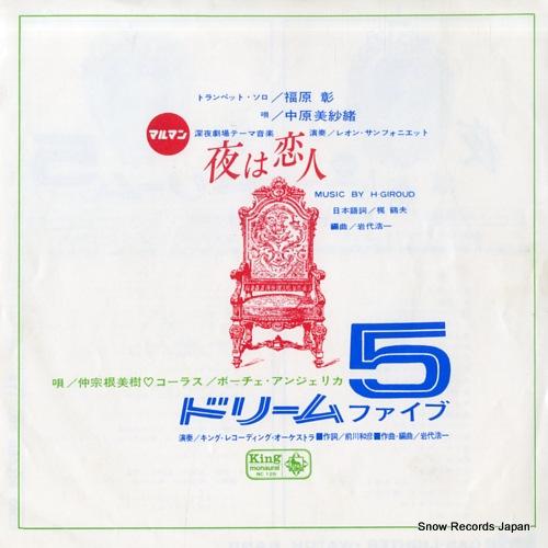 NAKAHARA, MISAO / MIKI NAKASONE mea culpa NC126 - front cover