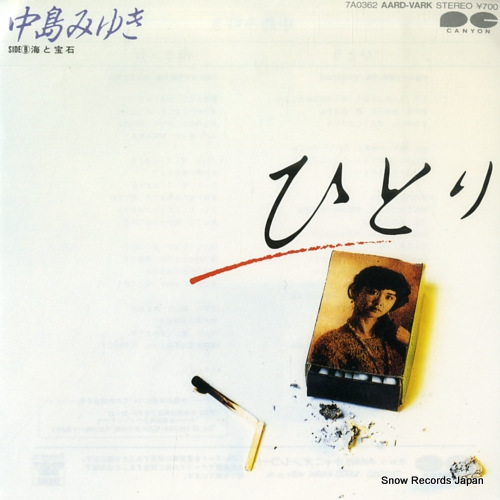 NAKAJIMA, MIYUKI hitori 7A0362 - front cover