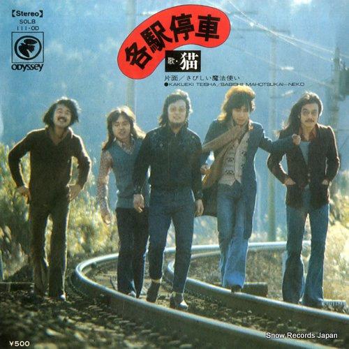 NEKO kakueki teisha SOLB111-OD - front cover