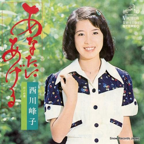 NISHIKAWA, MINEKO anatani ageru SV-1191 - front cover