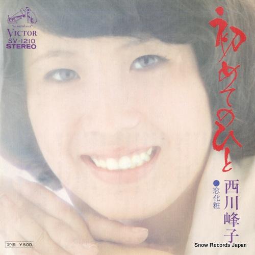 NISHIKAWA, MINEKO hajimete no hito SV-1210 - front cover