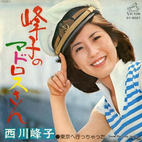 NISHIKAWA, MINEKO mineko no madoros san SV-6027 - front cover