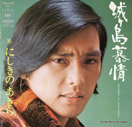 NISHIKINO, AKIRA memories of jogashima SOLY9 - front cover