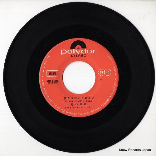 NOGUCHI, GORO aisazuni irarenai DR1805 - disc