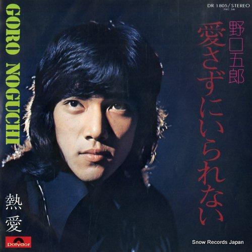 NOGUCHI, GORO aisazuni irarenai DR1805 - front cover