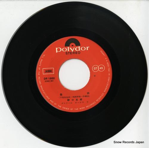 NOGUCHI, GORO kokuhaku DR1850 - disc