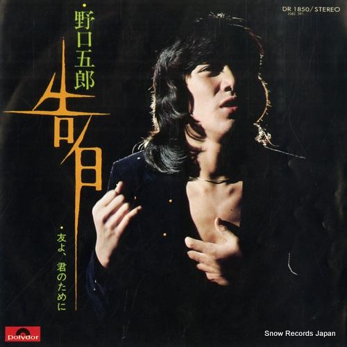 NOGUCHI, GORO kokuhaku DR1850 - front cover
