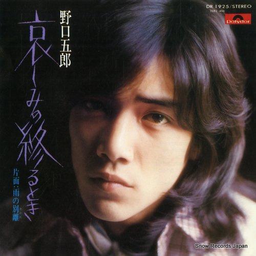 NOGUCHI, GORO kanashimi no owaru toki DR1925 - front cover