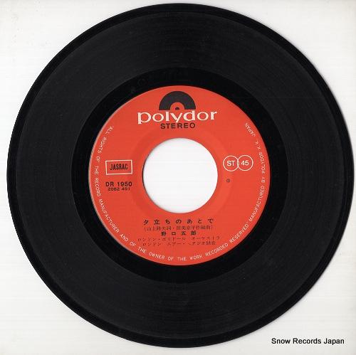 NOGUCHI, GORO yudachi no atode DR1950 - disc
