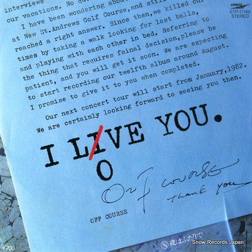 OFF COURSE i love you ETP-17169 - front cover