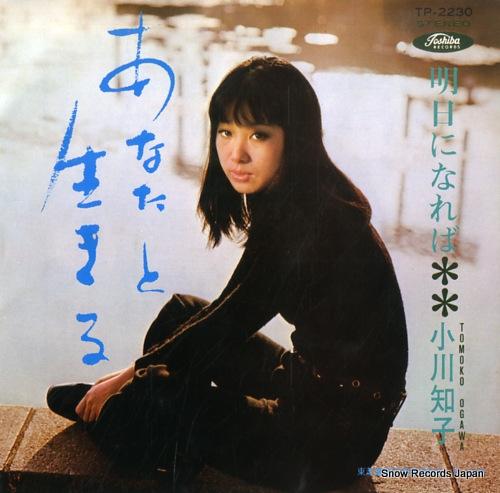 OGAWA TOMOKO - anata to ikiru - 45T x 1