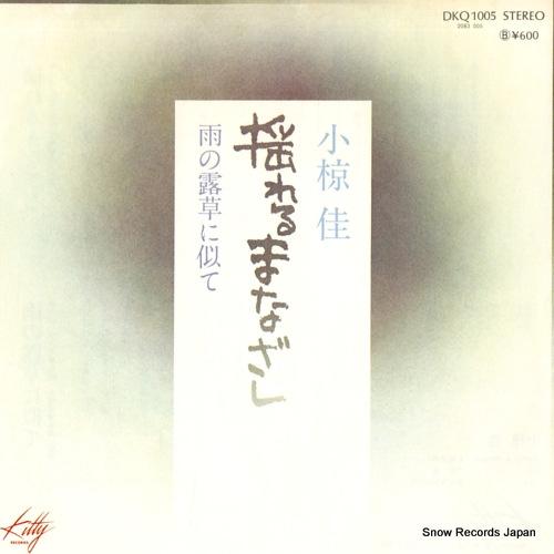 OGURA, KEI yureru manazashi DKQ1005 - front cover