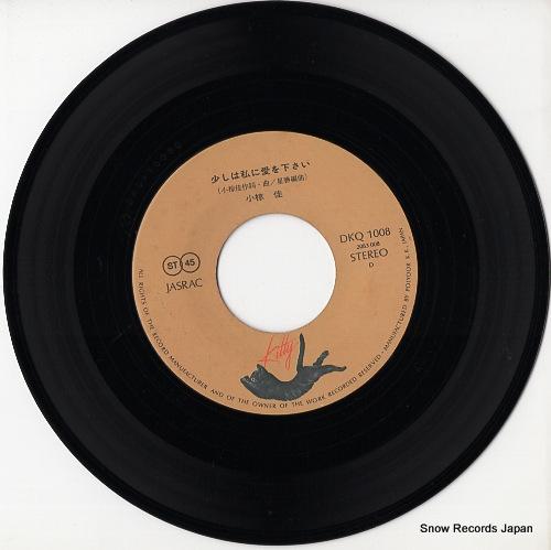 OGURA, KEI sukoshiwa watashini aiwo kudasai DKQ1008 - disc
