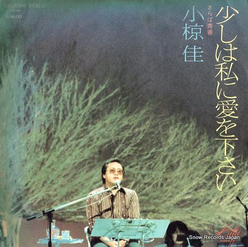OGURA, KEI sukoshiwa watashini aiwo kudasai DKQ1008 - front cover