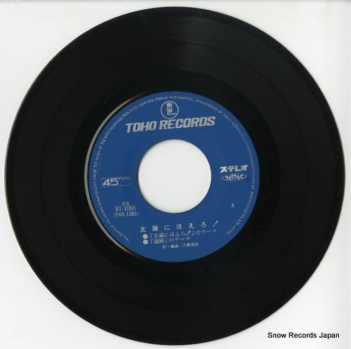 OHNO, KATSUO taiyo ni hoero AT-1066 - disc