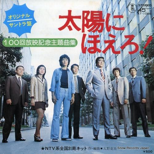 OHNO, KATSUO taiyo ni hoero AT-1066 - front cover