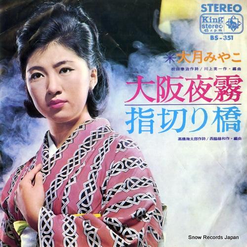 OTSUKI, MIYAKO osaka yogiri BS-351 - front cover