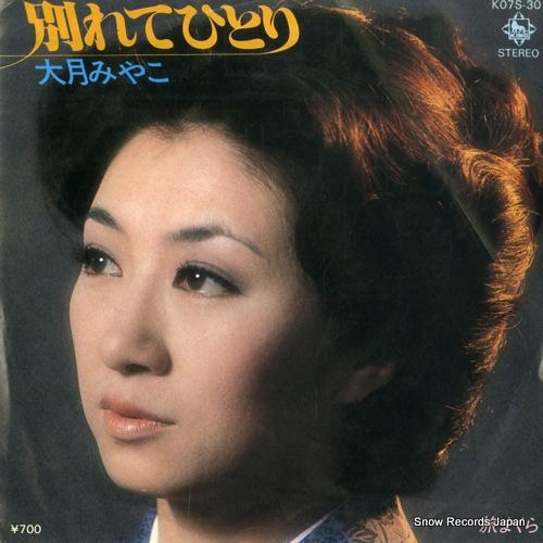 OTSUKI, MIYAKO wakarete hitori K07S-30 - front cover