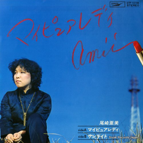 OZAKI, AMI my pure lady ETP-10166 - front cover