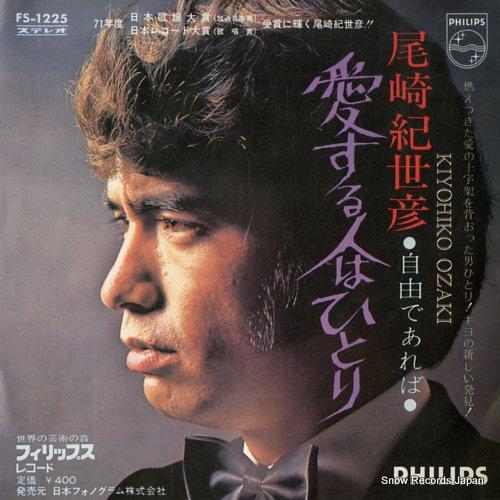 OZAKI, KIYOHIKO aisuru hito wa hitori FS-1225 - front cover