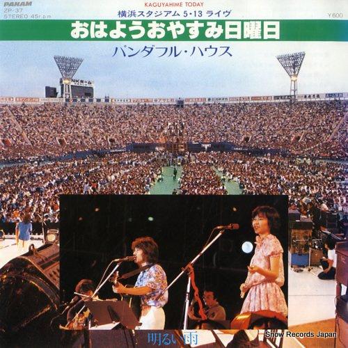 PANDAFUL HOUSE ohayo oyasumi nichiyobi ZP-37 - front cover