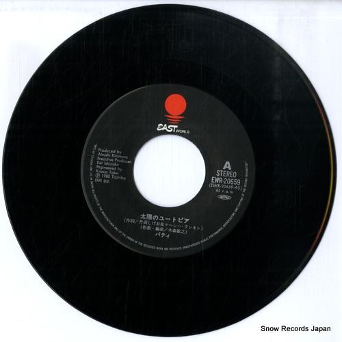 PATTY taiyo no utopia EWR-20659 - disc